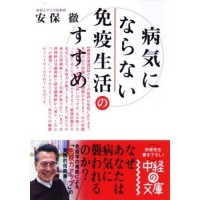 12010801_book_meneki